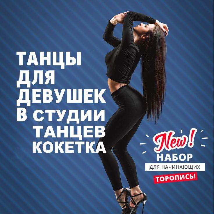 Обучение Go-Go dance  Новороссийск  Танцовщицы Go-Go – настоящие бриллианты на танцполе, они создают атмосферу, приковывают к себе взгляды, азартная энергетика передается окружающим.  Студия Танцев Кокетка приглашает девушек и женщин в новые группы по go-go в Новороссийске. В основе занятий лежит профессиональный танец. Здесь ваши танцевальные навыки достигнут значительных высот, кроме того, регулярные тренировки равноценная замена спортивным упражнениям, хорошая форма обеспечивается…