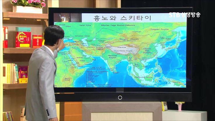 STB콜로키움 북방유목민족사 전한,후한제국과 흉노제국오순제 2부 1강