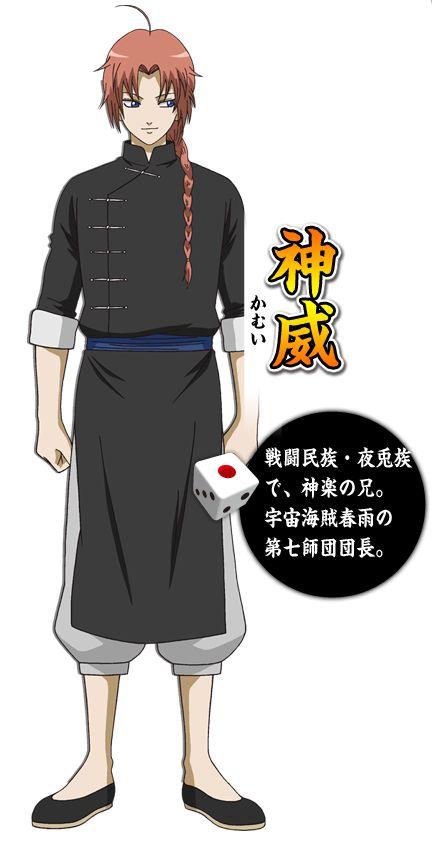 Kamui - Gintama by TheFanGintama on DeviantArt
