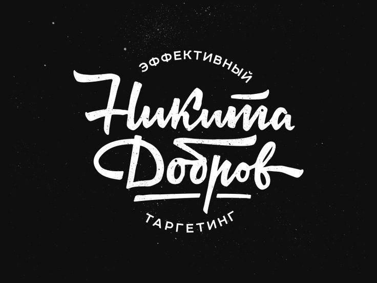 Никита Добров cyrillic lettering