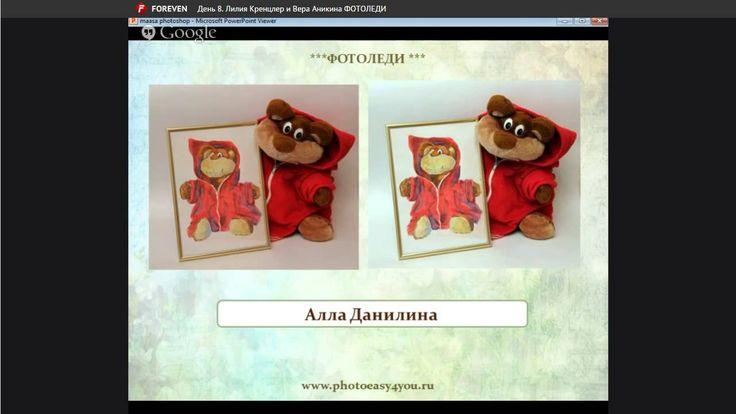 Вера Аникина Фотошоп для рукодельниц 2015 07 01 - YouTube