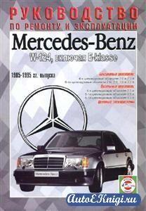 Mercedes Benz W124 включая E-Klasse, 1985 - 1995 г. Руководство по ремонту и эксплуатации