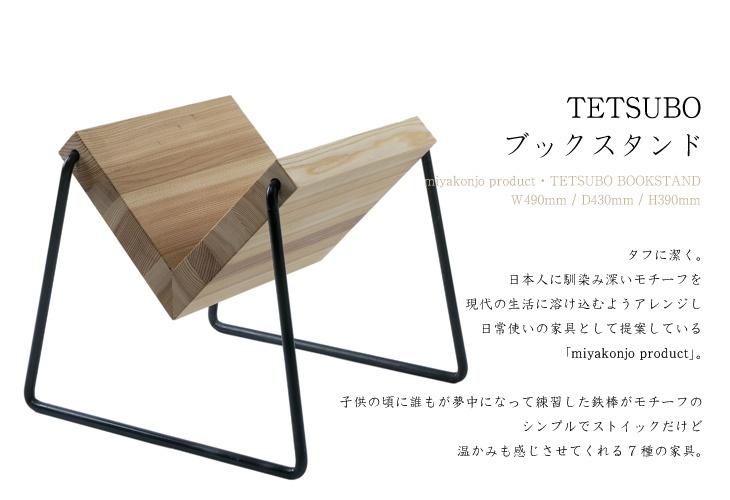 miyakonjo product TETSUBO Bookstand - ANA 機内誌で読んだ、宮崎照葉樹林で生まれた道具 ブックスタンド