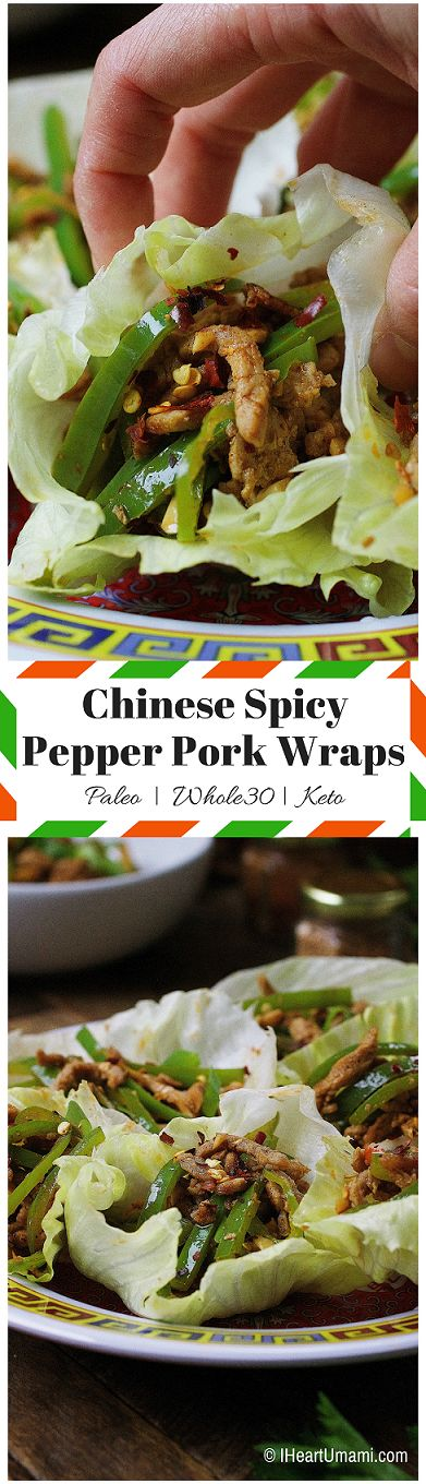 Paleo Chinese Spicy Pepper Pork Lettuce Wraps. Thin sliced pepper pork wrapped in crunchy lettuce wraps in Chinese spicy chili sauce. Paleo/Whole30/Keto friendly !IHeartUmami.com