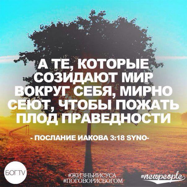 #ЖИЗНЬИИСУСА #ПОГОВОРИСБОГОМ #БОГТВ #NewPeopleЧернівці
