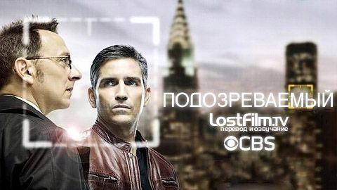 Подозреваемый / Person of Interest / 1 сезон / 1-23 серия / LostFilm / HDTV-Rip / Сезон Полный