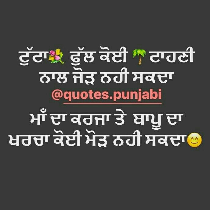 17 Best images about Punjabi Quotes on Pinterest | Good ...