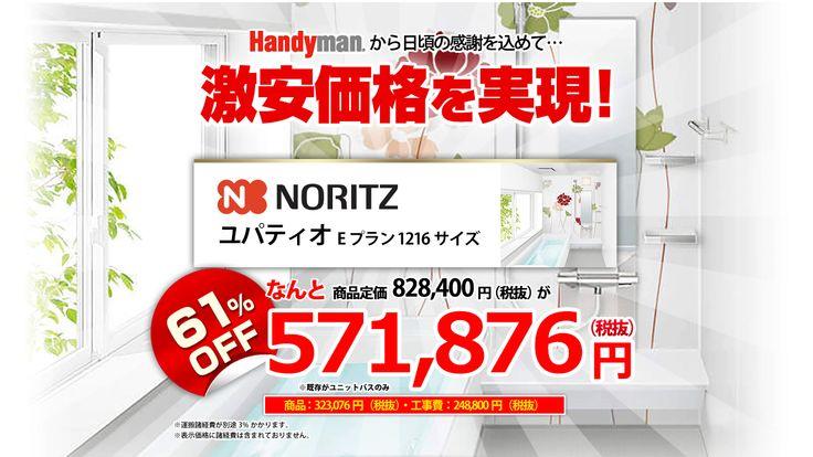 ノーリツ ユニットバス ユパティオ Eプラン 1216サイズ 571,876円【工事費込み】