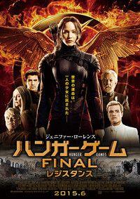 ハンカゲーム FINALレジスタンスのポスター