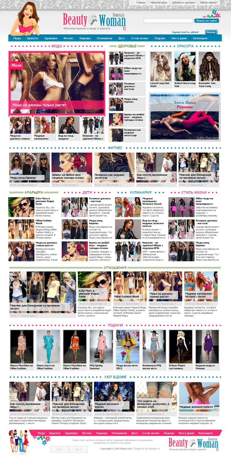 Beauty Woman 2 - красивый женский шаблон для DLE #templates #website #шаблон #сайт #web