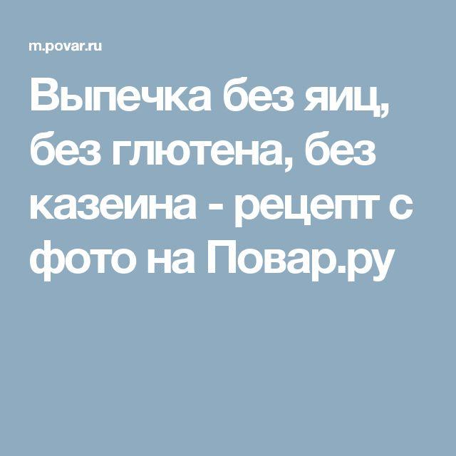 Выпечка без яиц, без глютена, без казеина - рецепт с фото на Повар.ру