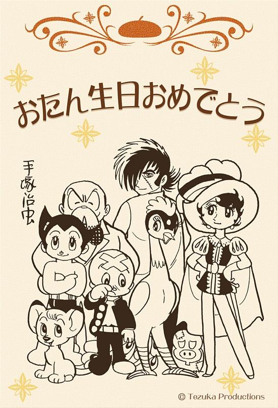 Birthday card from Osamu Tezuka