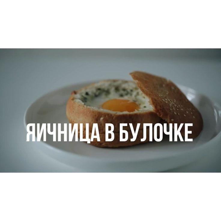 849 вподобань, 6 коментарів – Bon Appetit (@bon_appetito) в Instagram: «Новый скилл в приготовлении яиц! Попробуй 😉 ~ (by @eateasy) ~ Приятного аппетита! ~ #homemade…»