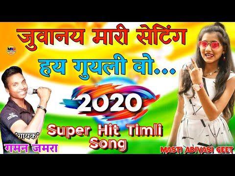 Aadivasi Dj Adivasi Album Adivasi Album Video Adivasi Band Party Adivasi Bhajan Adivasi Devmogra Rodali Adivasi Dj Adivasi Dj In 2020 Dj Songs Mp3 Song Download Songs