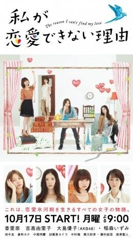 12 best drama images on pinterest drama dramas and lady mary drama stage japanese drama stopboris Choice Image