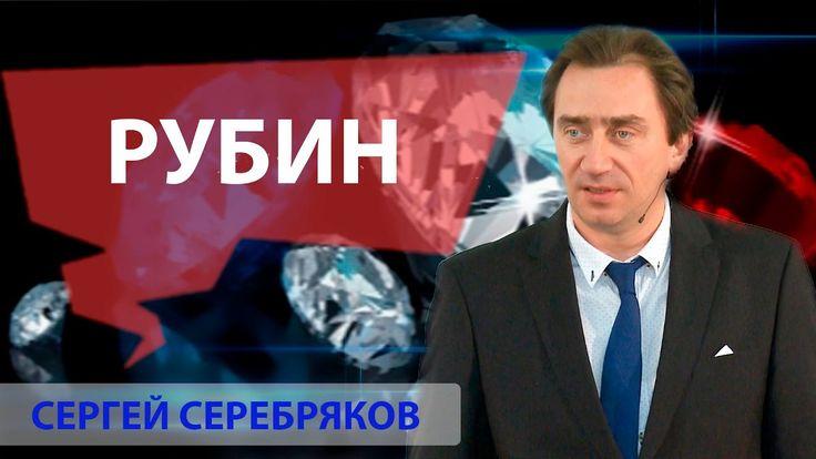 Эвент Сергея Серебрякова. Драгоценные камни. Рубин