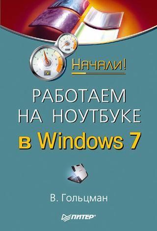 Работаем на ноутбуке в Windows 7