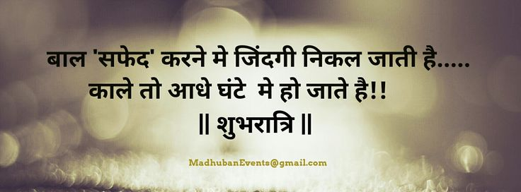 Daily quote Inspirational quote Good night quote Quote in hindi Hindi quote