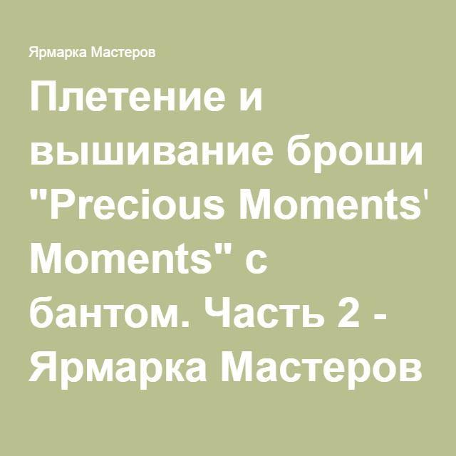 """Плетение и вышивание броши """"Precious Moments"""" с бантом. Часть 2 - Ярмарка Мастеров - ручная работа, handmade"""