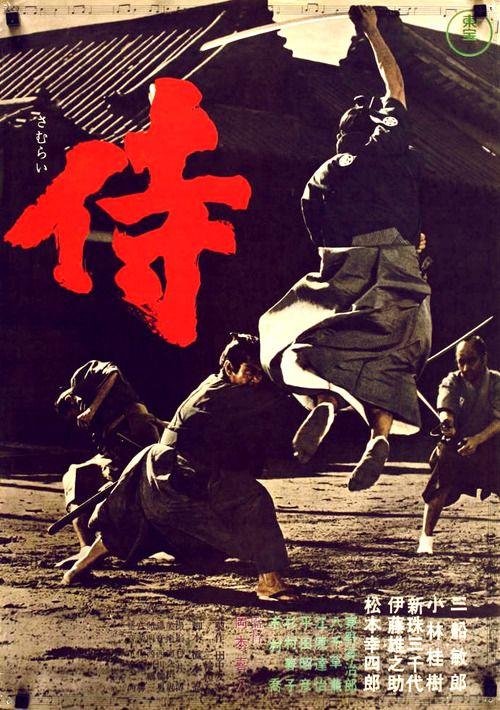 Poster of the movie Samurai - Kihachi Okamoto (1965) - starring Toshiro MIFUNE