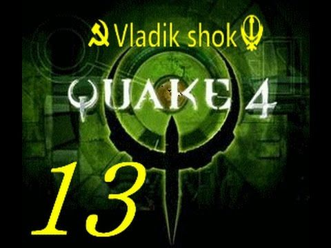 Quake 4  от Vladik shok серия №  13