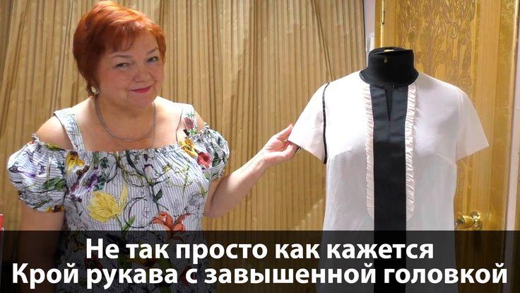Стильная блузка и модный крой рукава с завышенной головкой