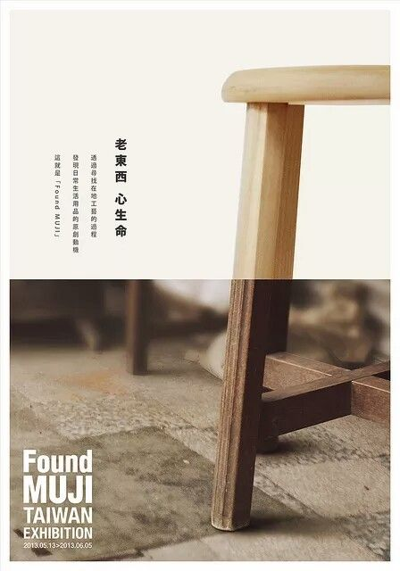 Japanese design in white — Muji stool
