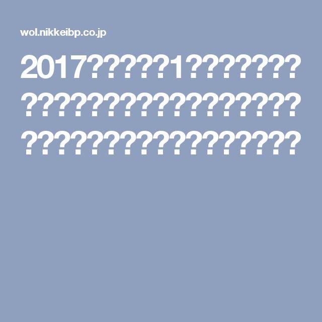 2017年が最高の1年になる 書き込み式ワークシート:日経ウーマンオンライン【日経ウーマンの人気記事】