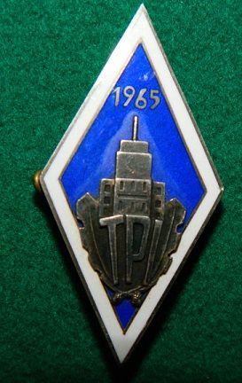 серебряный бриллиант «TPI» 1965