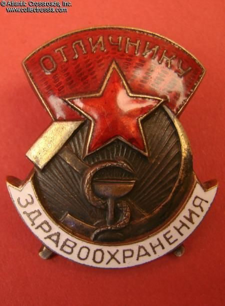 Collect Russia Badge of an Excellent Health Care Professional, Type 3, #20582, late 1940s. Soviet Russian
