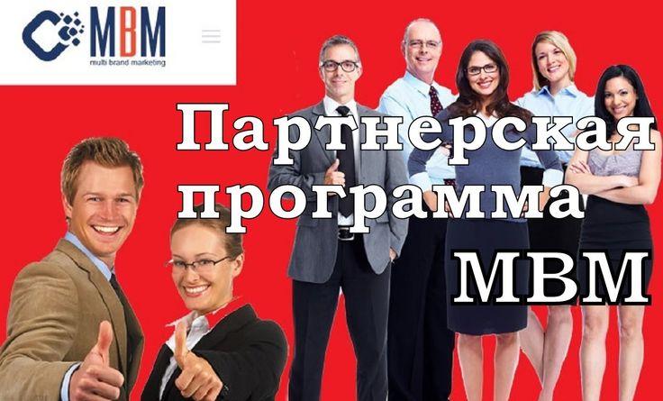 Лучшая партнерская программа для заработка. Партнерская программа MBM