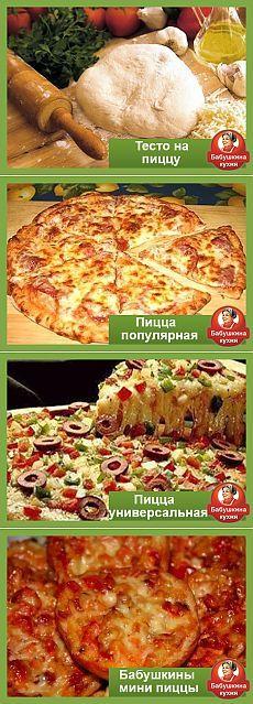 Вкуснейшее тесто на пиццу