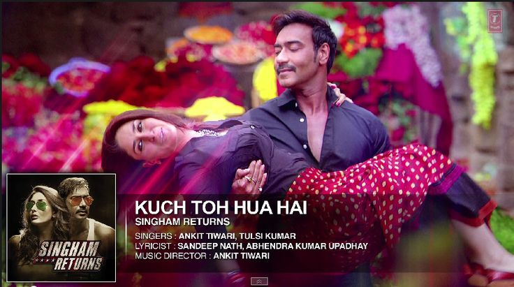 Kuch Toh Hua Hai Audio Song - Singham Returns - New Way of News | New Way of News