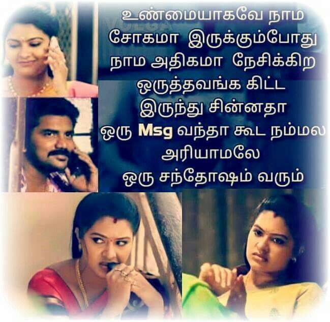 I Love My Friends Quotes In Tamil