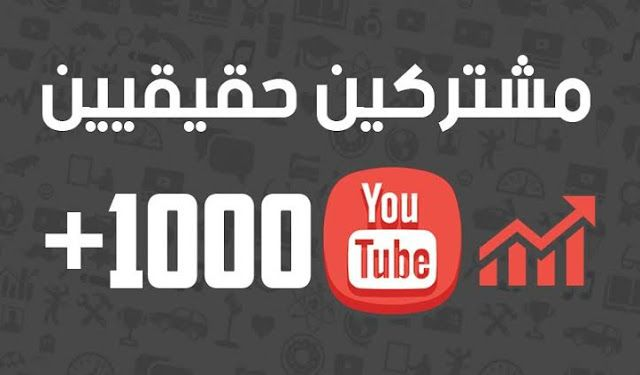 شرح طريقة الحصول على 4 000 ساعه مشاهدة واضافة 1000 مشترك حقيقيين بالتفصيل Youtube Subscribe Retail Logos The North Face Logo North Face Logo