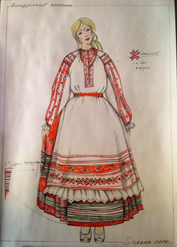 Эскиз сценической одежды. Белорусский женский костюм.