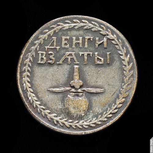"""Russian Beard Tax Token, 1705 - In 1705, Emperor Peter I of Russia instituted a beard tax to modernise the society of Russia following European models. Those who paid the tax were required to carry a """"beard token"""".  This was a copper or silver token with a Russian Eagle on one side and on the other, the lower part of a face with nose, mouth, whiskers, and beard. It was inscribed with two phrases: """"the beard tax has been taken"""" and """"the beard is a superfluous burden""""."""