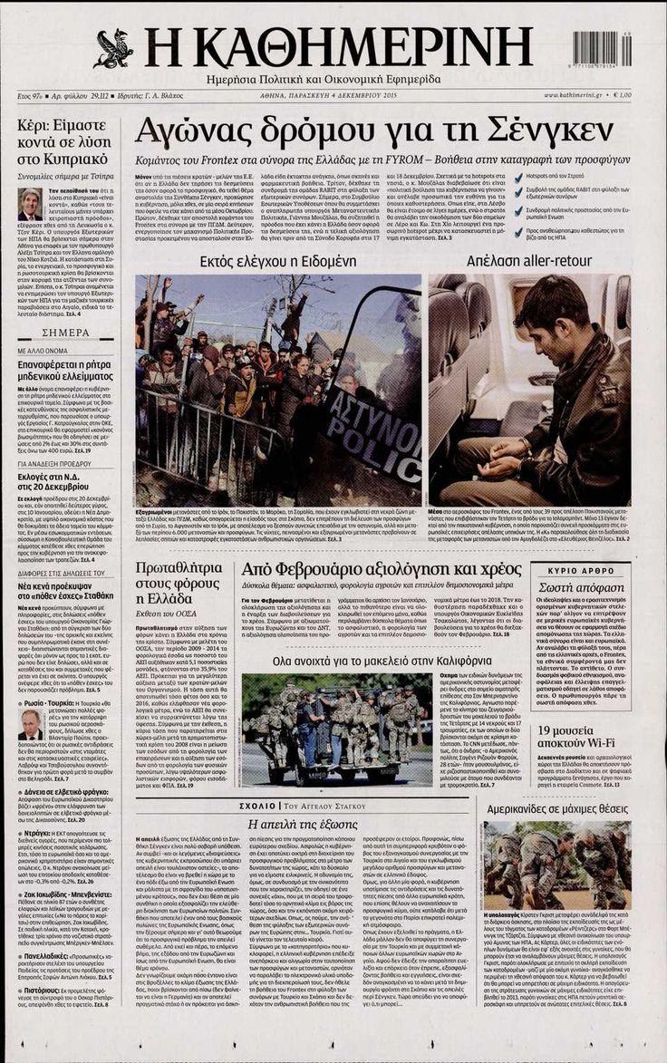 Εφημερίδα ΚΑΘΗΜΕΡΙΝΗ - Παρασκευή, 04 Δεκεμβρίου 2015