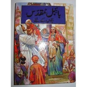 The Children's Bible in Urdu Persian / Pakistan Children's Bible