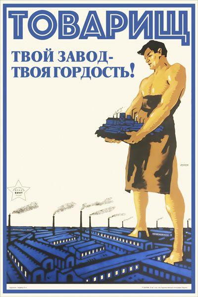 картинки про завод смешные советские условия благоприятны