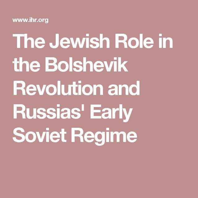 The Jewish Role in the Bolshevik Revolution and Russias' Early Soviet Regime