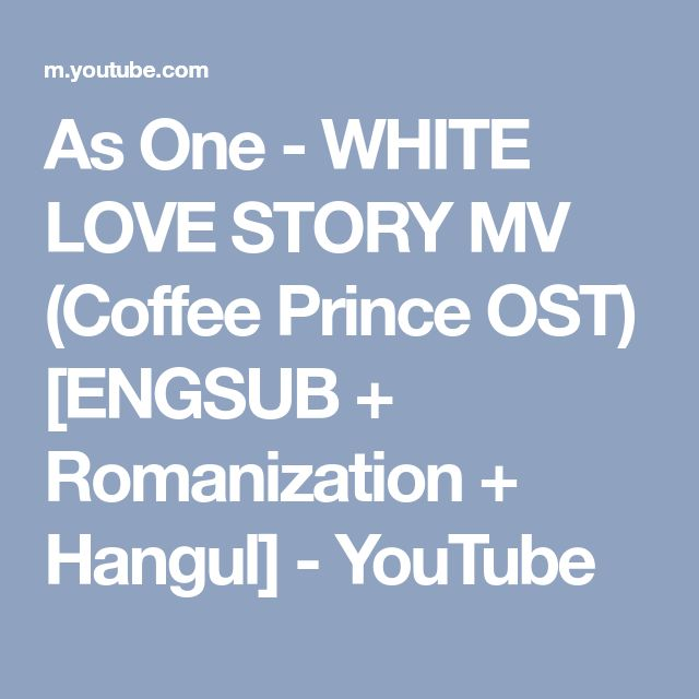As One - WHITE LOVE STORY MV (Coffee Prince OST) [ENGSUB + Romanization + Hangul] - YouTube
