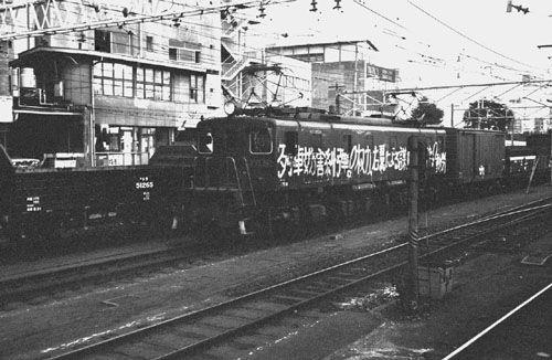 列車妨害糾弾