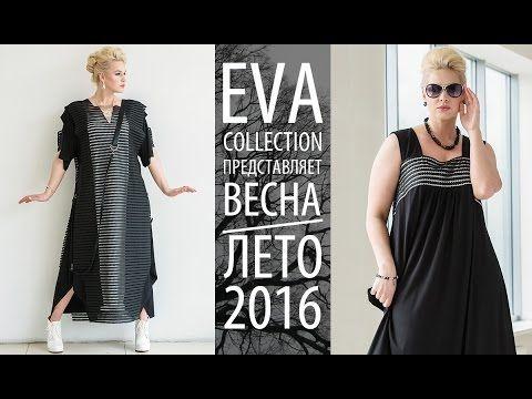 Весна-Лето 2016. EVAcollection. Женская одежда большие размеры. Мода для...