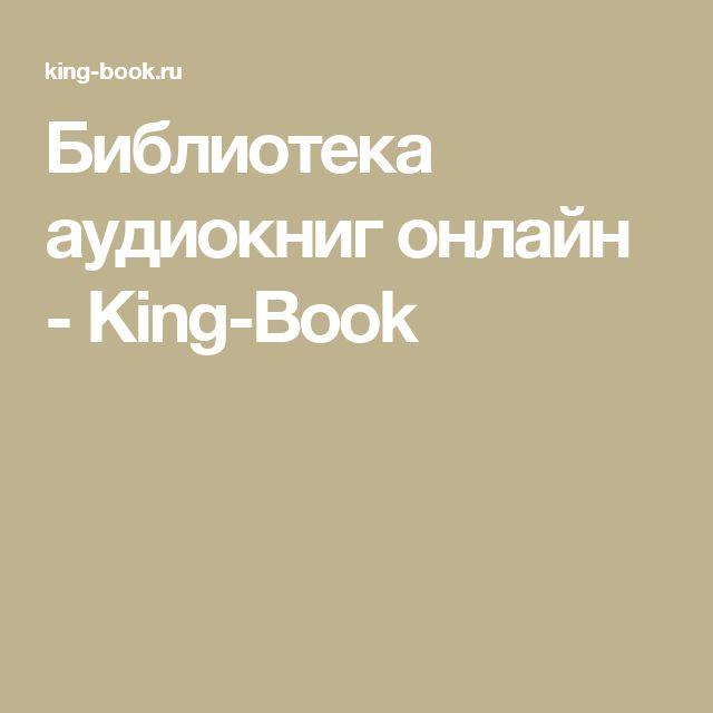 Библиотека аудиокниг онлайн - King-Book