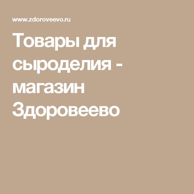 Товары для сыроделия - магазин Здоровеево