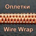 Оплетки из проволоки Wire Wrapping.