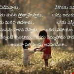 Friendship Quotes Images In Telugu 1 150x150 Friendship Quotes Images In Telugu