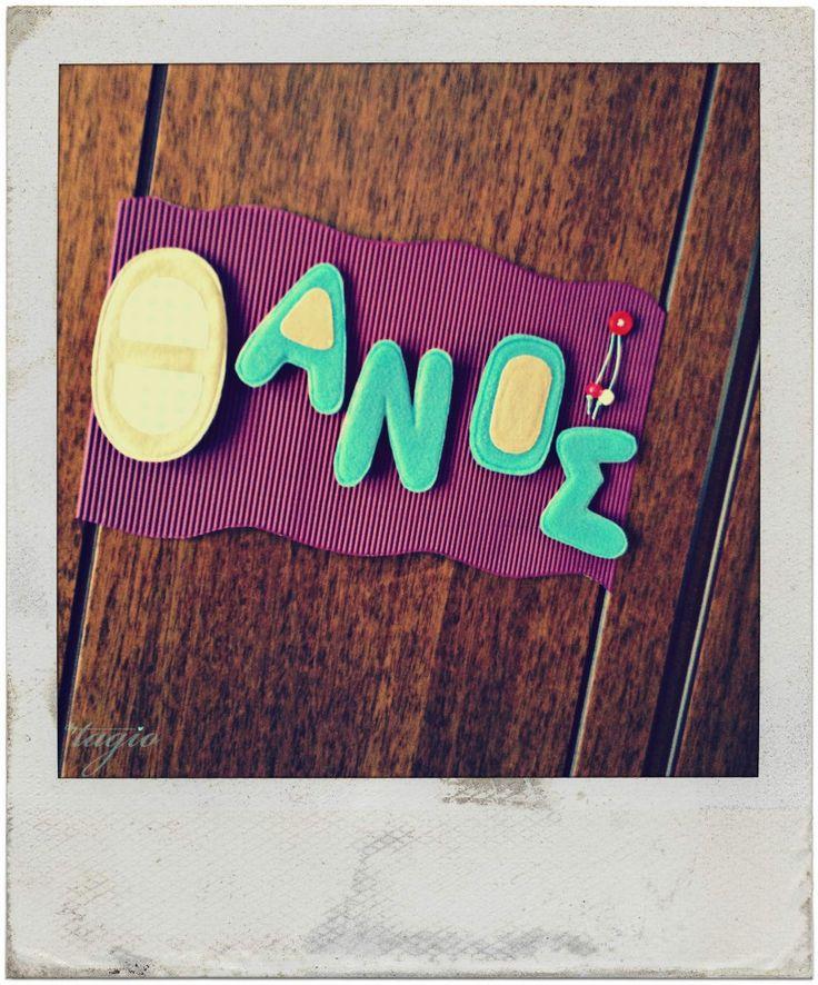 Διακόσμηση πόρτας παιδικού δωματίου