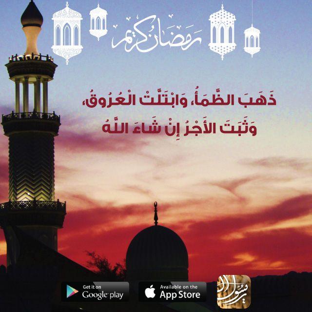 ذَهَبَ الظَّمَأُ، وَابْتَلَّتْ الْعُرُوقُ، وَثَبَتَ الْأَجْرُ إِنْ شَاءَ اللَّهُ  تقبل الله منا ومنكم  #رمضان